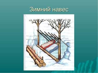 Зимний навес