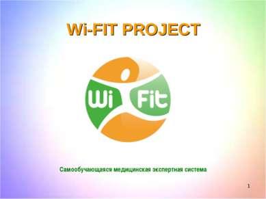 * Wi-FIT PROJECT Самообучающаяся медицинская экспертная система