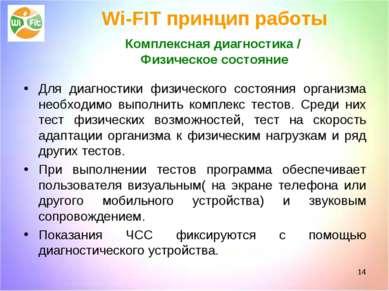 Wi-FIT принцип работы Комплексная диагностика / Физическое состояние Для диаг...