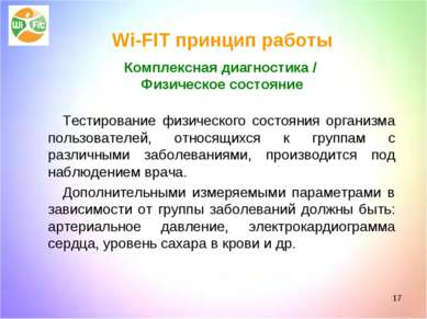 * Wi-FIT принцип работы Комплексная диагностика / Физическое состояние Тестир...