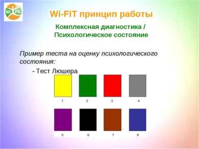 Пример теста на оценку психологического состояния: - Тест Люшера Wi-FIT принц...