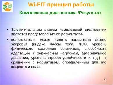 Wi-FIT принцип работы Комплексная диагностика /Результат Заключительным этапо...