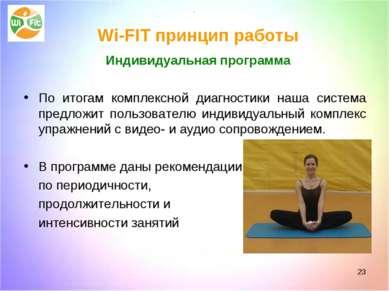 Wi-FIT принцип работы Индивидуальная программа По итогам комплексной диагност...