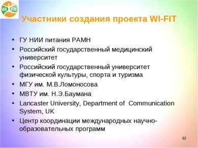 Участники создания проекта WI-FIT ГУ НИИ питания РАМН Российский государствен...