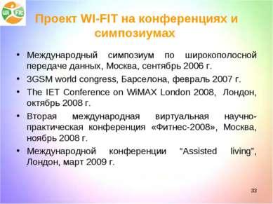 Проект WI-FIT на конференциях и симпозиумах Международный симпозиум по широко...