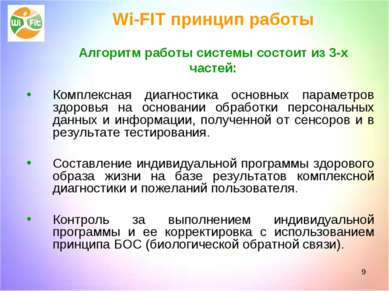 * Wi-FIT принцип работы Aлгоритм работы системы состоит из 3-х частей: Компле...