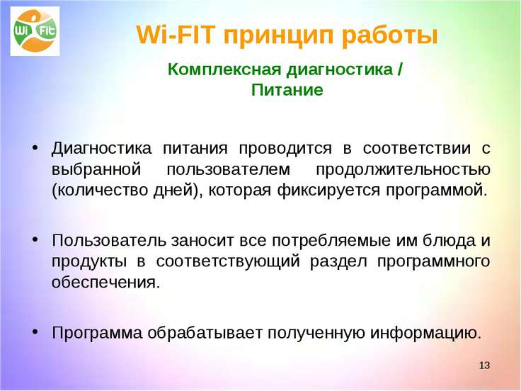 Wi-FIT принцип работы Комплексная диагностика / Питание Диагностика питания п...