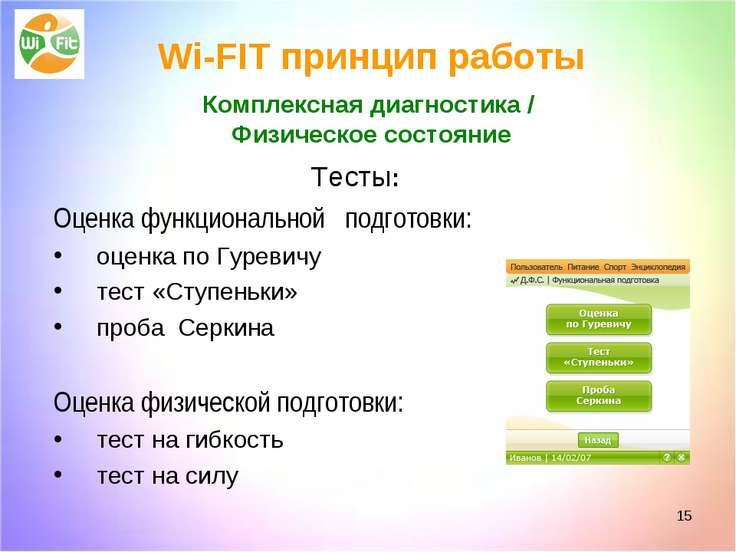 * Wi-FIT принцип работы Комплексная диагностика / Физическое состояние Тесты:...