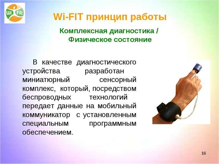 * Wi-FIT принцип работы Комплексная диагностика / Физическое состояние В каче...