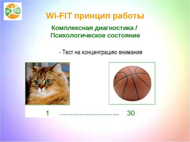 - Тест на концентрацию внимания Wi-FIT принцип работы Комплексная диагностика...