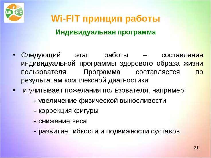 * Wi-FIT принцип работы Индивидуальная программа Следующий этап работы – сост...