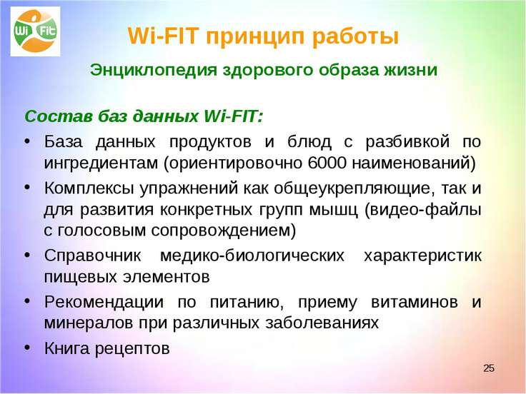* Wi-FIT принцип работы Энциклопедия здорового образа жизни Состав баз данных...