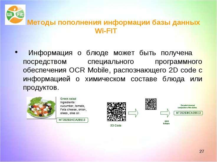 * Информация о блюде может быть получена посредством специального программног...