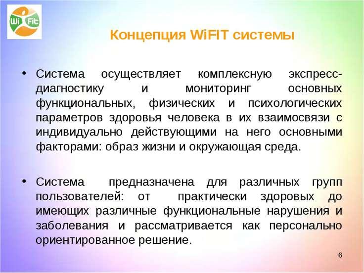 Концепция WiFIT системы Система осуществляет комплексную экспресс-диагностику...