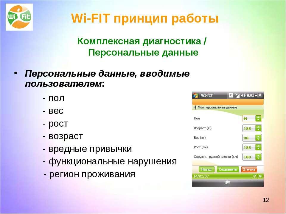 * Wi-FIT принцип работы Комплексная диагностика / Персональные данные Персона...