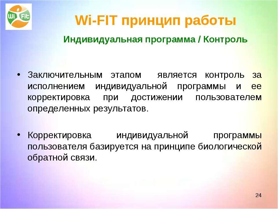 Wi-FIT принцип работы Индивидуальная программа / Контроль Заключительным этап...