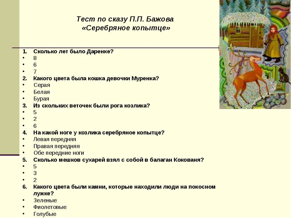 Тест по сказу П.П. Бажова «Серебряное копытце» Сколько лет было Даренке? 8 6 ...