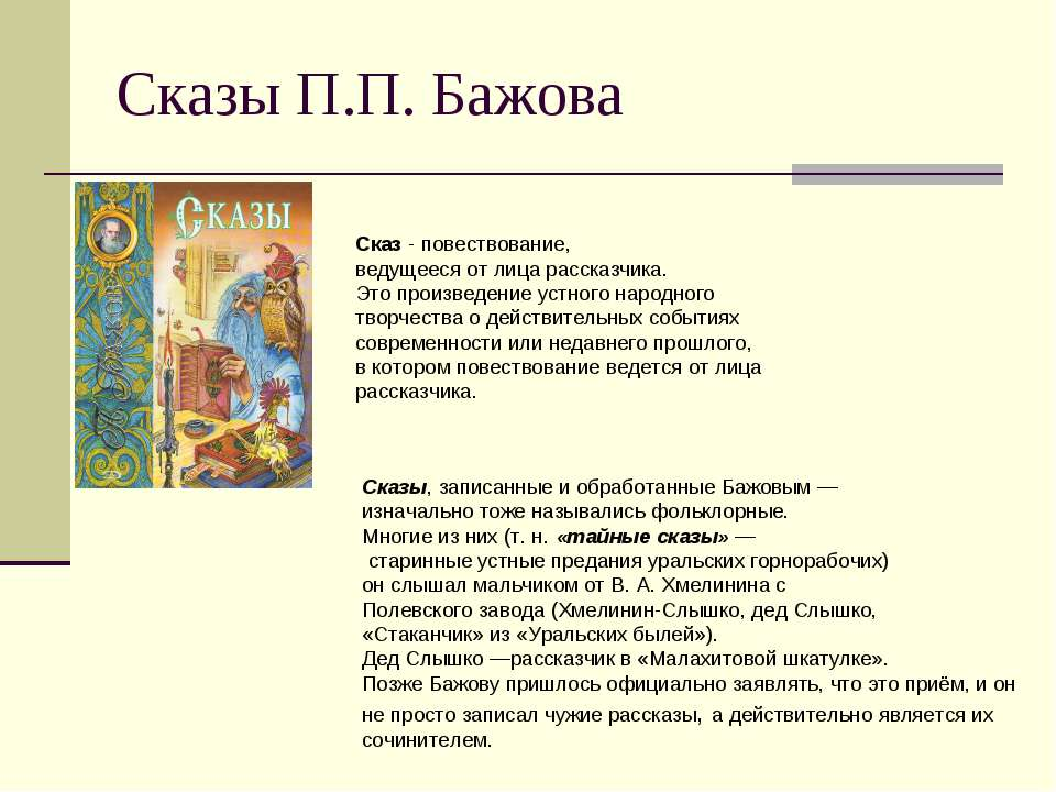 Сказы П.П. Бажова Сказы, записанные и обработанные Бажовым— изначально тоже ...