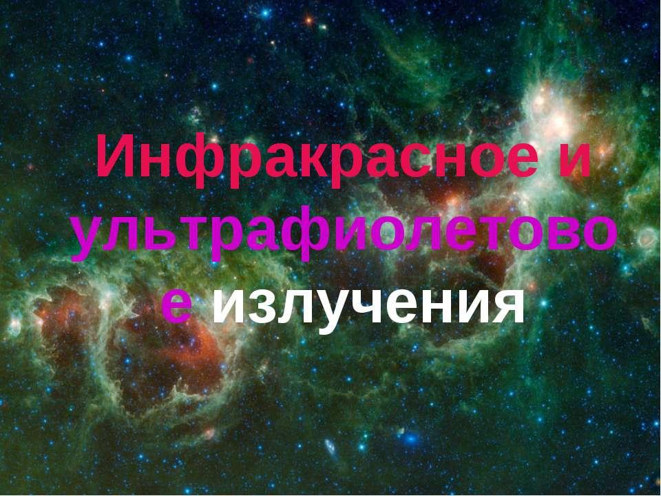 Инфракрасное и ультрафиолетовое излучения