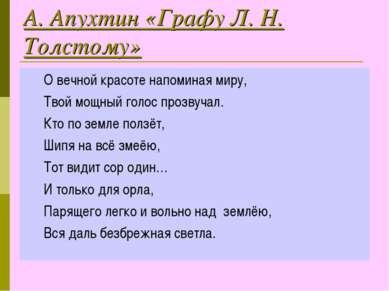 А. Апухтин «Графу Л. Н. Толстому» О вечной красоте напоминая миру, Твой мощны...