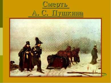Смерть А. С. Пушкина