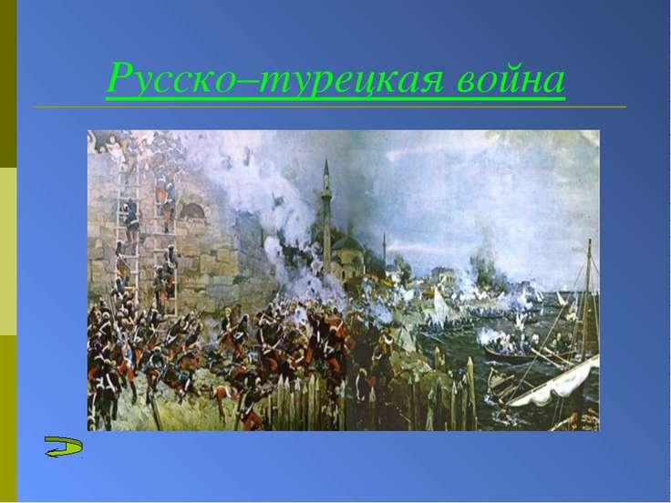Русско–турецкая война