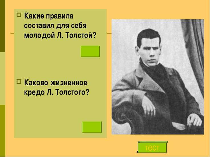 Какие правила составил для себя молодой Л. Толстой? Каково жизненное кредо Л....