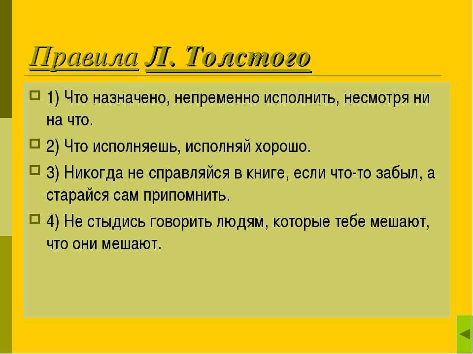Правила Л. Толстого 1) Что назначено, непременно исполнить, несмотря ни на чт...