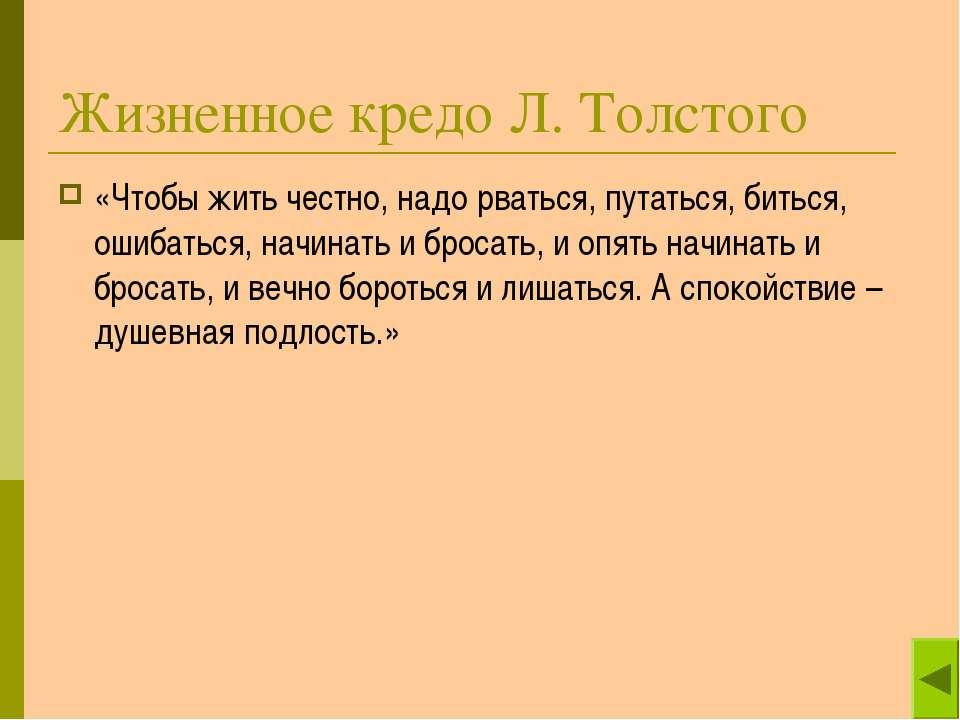 Жизненное кредо Л. Толстого «Чтобы жить честно, надо рваться, путаться, битьс...