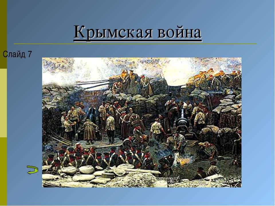 Крымская война Слайд 7