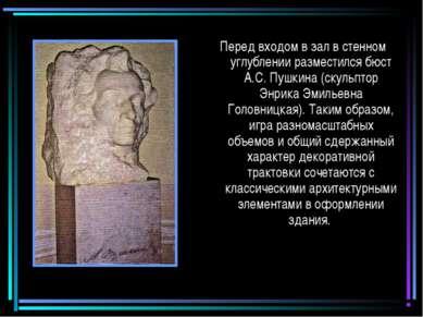 Перед входом в зал в стенном углублении разместился бюст А.С. Пушкина (скульп...