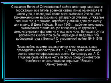 С началом Великой Отечественной войны кинотеатр разделил с горожанами все тяг...