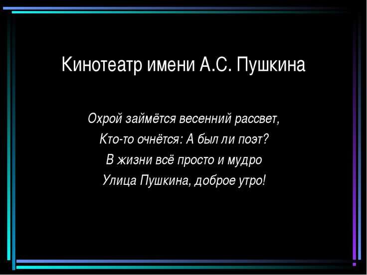 Кинотеатр имени А.С. Пушкина Охрой займётся весенний рассвет, Кто-то очнётся:...