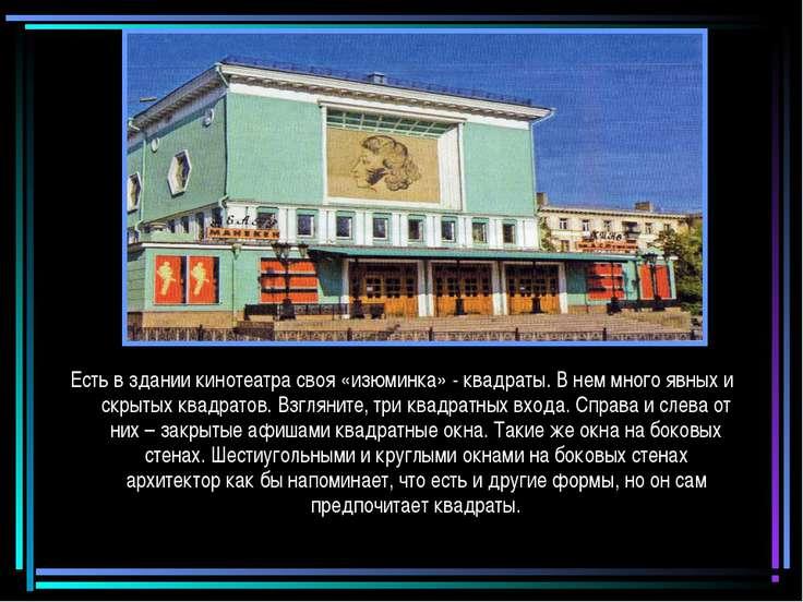 Есть в здании кинотеатра своя «изюминка» - квадраты. В нем много явных и скры...