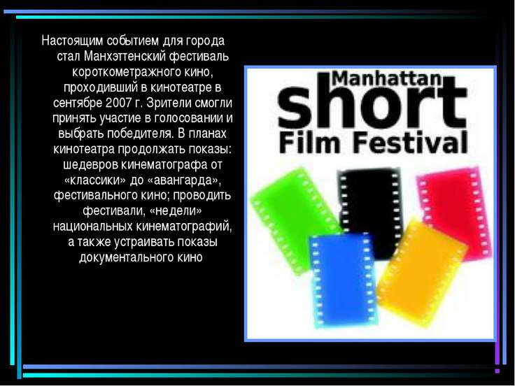 Настоящим событием для города стал Манхэттенский фестиваль короткометражного ...