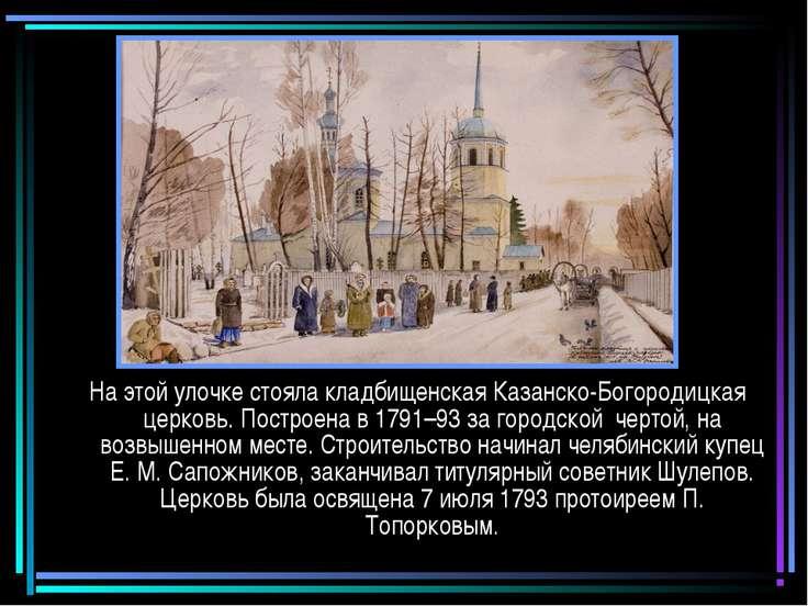 На этой улочке стояла кладбищенская Казанско-Богородицкая церковь. Построена ...