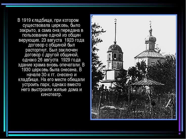 В 1919 кладбище, при котором существовала церковь, было закрыто, а сама она п...