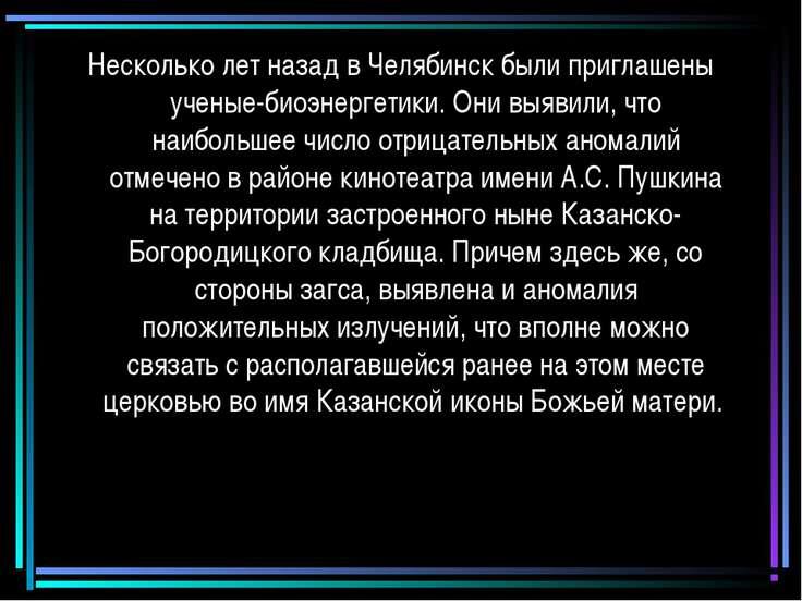 Несколько лет назад в Челябинск были приглашены ученые-биоэнергетики. Они выя...