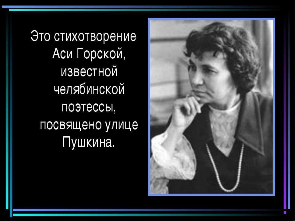 Это стихотворение Аси Горской, известной челябинской поэтессы, посвящено улиц...