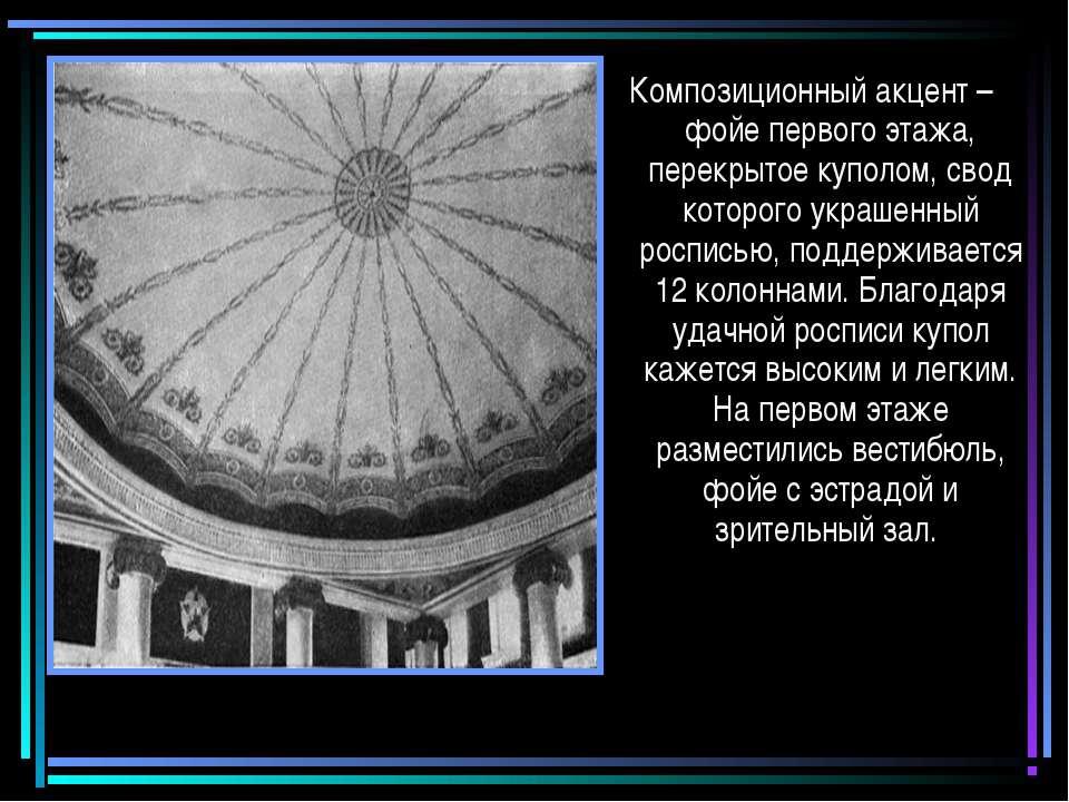 Композиционный акцент – фойе первого этажа, перекрытое куполом, свод которого...