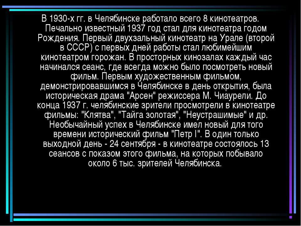 В 1930-х гг. в Челябинске работало всего 8 кинотеатров. Печально известный 19...