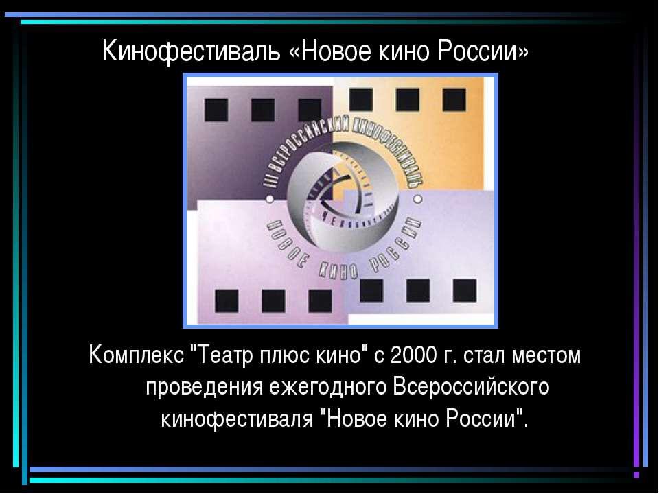 """Кинофестиваль «Новое кино России» Комплекс """"Театр плюс кино"""" с 2000 г. стал м..."""