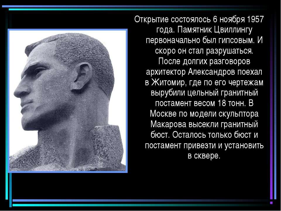 Открытие состоялось 6 ноября 1957 года. Памятник Цвиллингу первоначально был ...