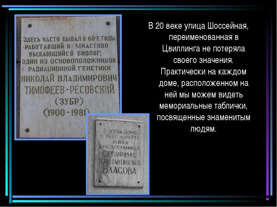 В 20 веке улица Шоссейная, переименованная в Цвиллинга не потеряла своего зна...