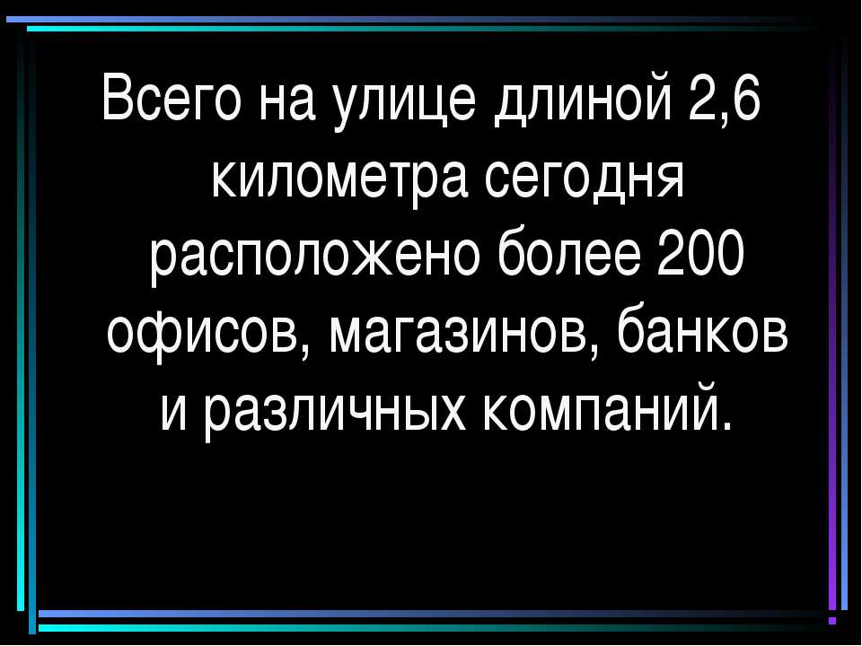 Всего на улице длиной 2,6 километра сегодня расположено более 200 офисов, маг...
