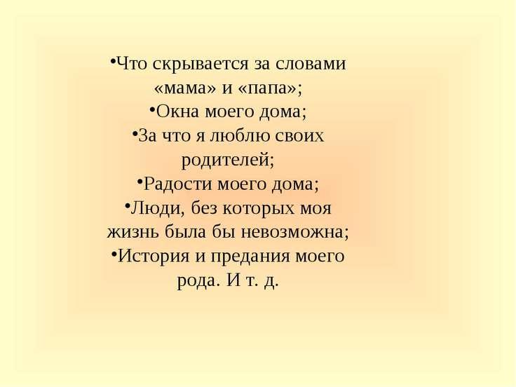 Что скрывается за словами «мама» и «папа»; Окна моего дома; За что я люблю св...