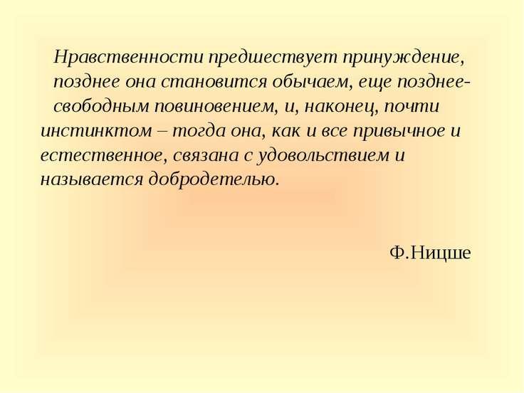 Нравственности предшествует принуждение, позднее она становится обычаем, еще ...