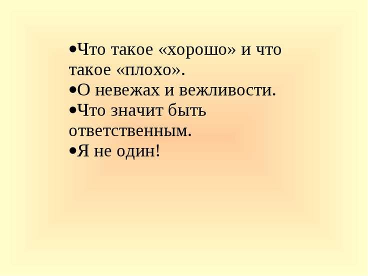 Что такое «хорошо» и что такое «плохо». О невежах и вежливости. Что значит бы...