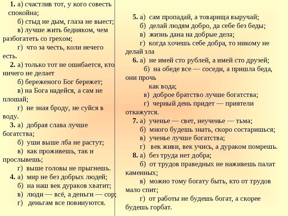 1. а) счастлив тот, у кого совесть спокойна; б) стыд не дым, глаза не выест; ...