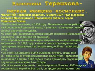 Валентина Терешкова родилась 6 марта 1937 года в деревне Большое Масленниково...